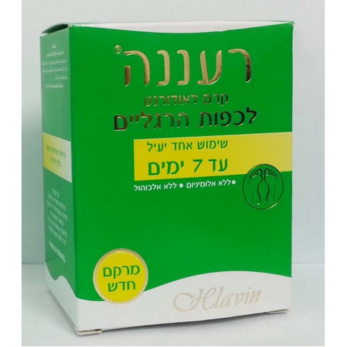Hlavin Foot Deodorant Cream Works for 7 days